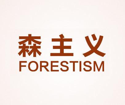 森主义-FORESTISM