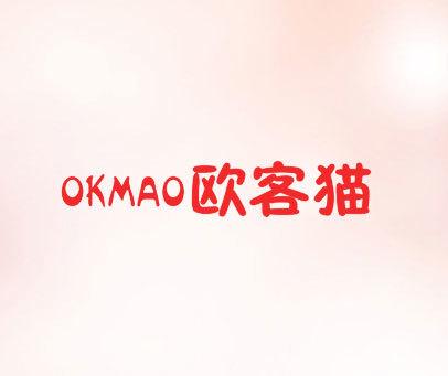欧客猫-OKMAO