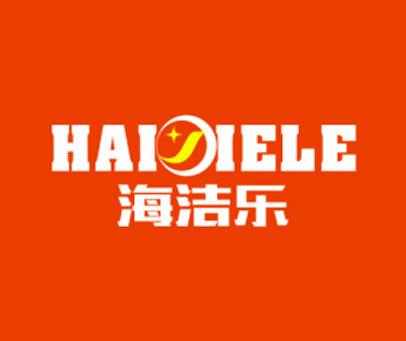 海洁乐-HAI IELE-HAI IELE