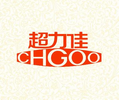 超力佳-CHGOO