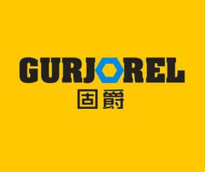 固爵-GURJOREL