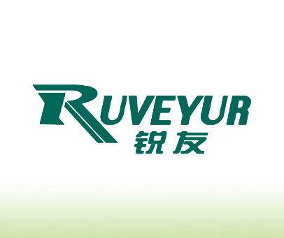 锐友-RUVEYUR
