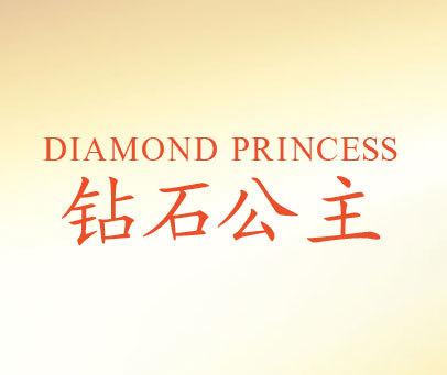 钻石公主-DIAMOND-PRINCESS