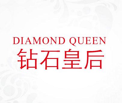 钻石皇后-DIAMOND-QUEEN