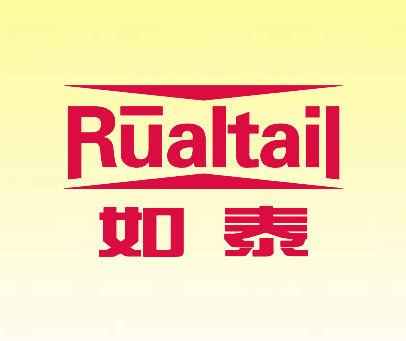 如泰-RUALTAIL