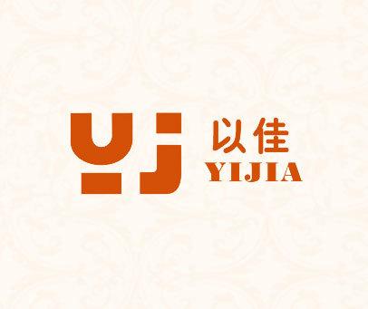 以佳-YJ