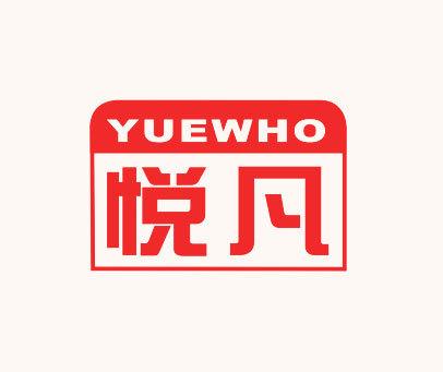 悦凡-YUEWHO