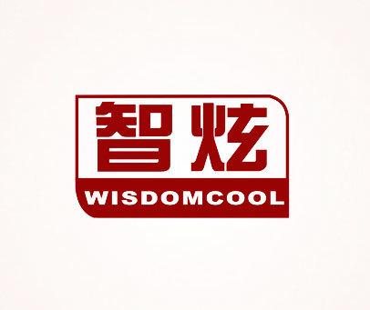 智炫-WISDOMCOOL