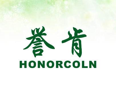 誉肯-HONORCOLN