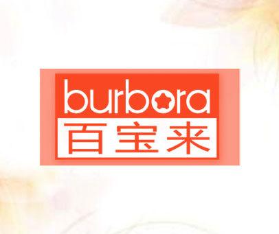 百宝来-BURBORA