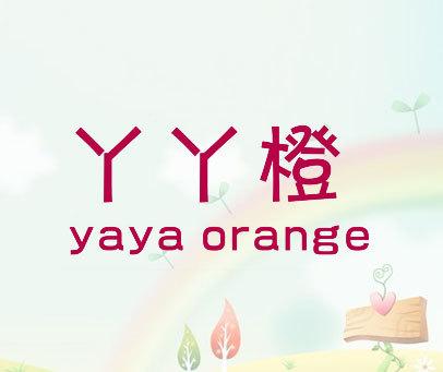 丫丫橙-YAYA-ORANGE