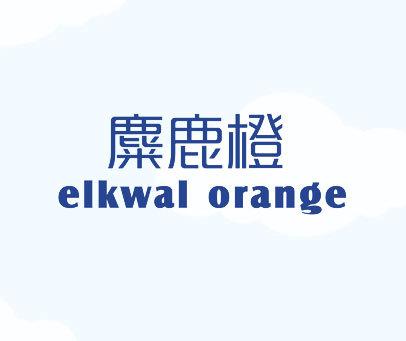 麋鹿橙-ELKWAL-ORANGE
