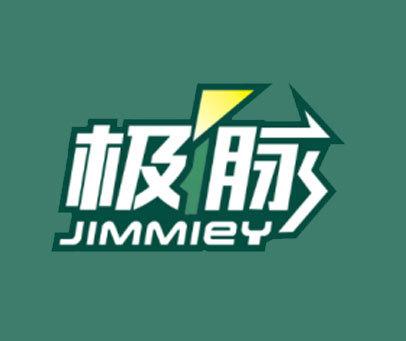 极脉-JIMMIEY
