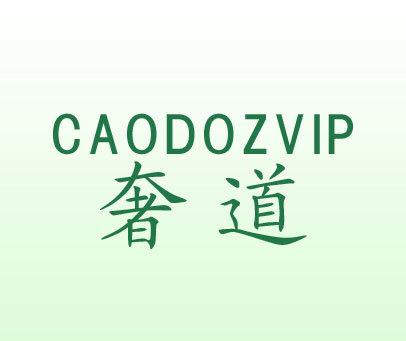 奢道-CAODOZVIP