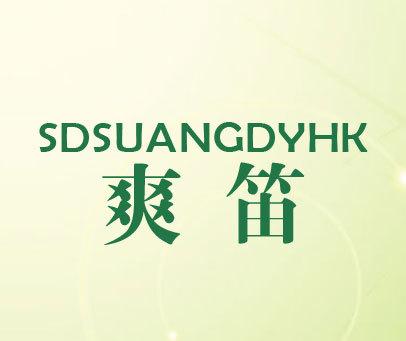 爽笛-SDSUANGDYHK