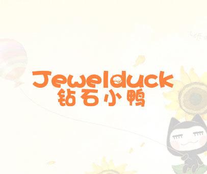 钻石小鸭-JEWELDUCK
