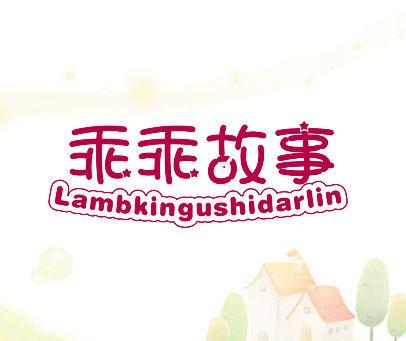乖乖故事-LAMBKINGUSHIDARLIN