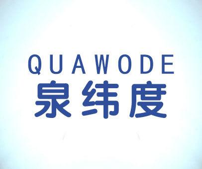 泉纬度-QUAWODE