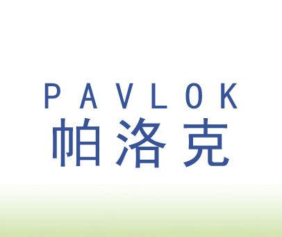 帕洛克-PAVLOK
