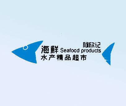阿欣记海鲜水产精品超市-SEAFOOD-PRODUCTS