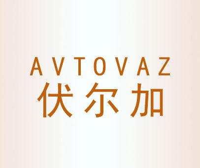 伏尔加-AVTOVAZ