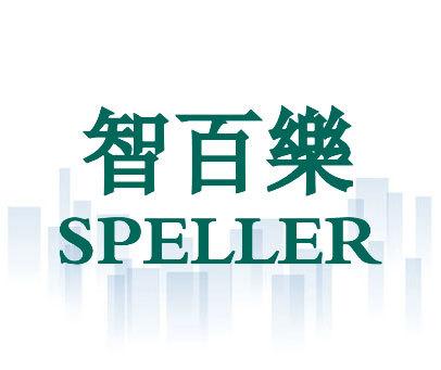 智百乐-SPELLER