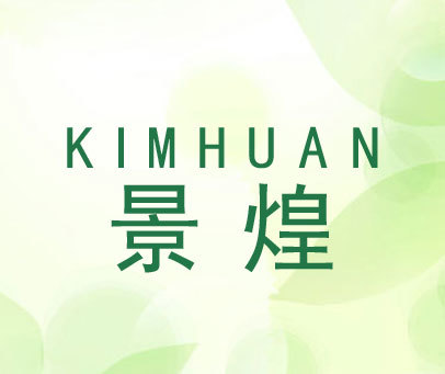 景煌-KIMHUAN
