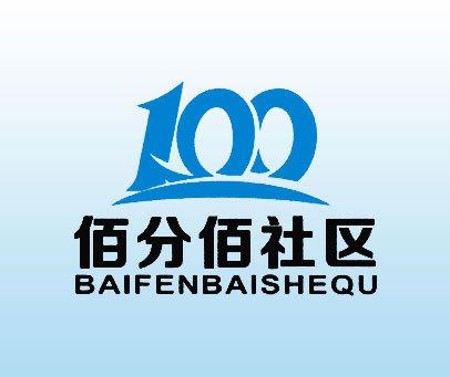 佰分佰社区-100