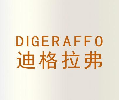 迪格拉弗-DIGERAFFO