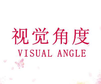 视觉角度-VISUAL-ANGLE
