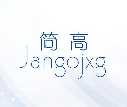 简高-JANGOJXG
