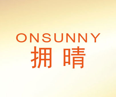 拥晴-ONSUNNY