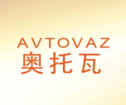 奥托瓦-AVTOVAZ