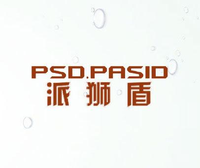 派狮盾-PSD.PASID