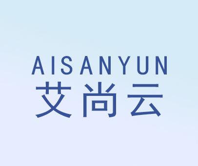 艾尚云-AISANYUN