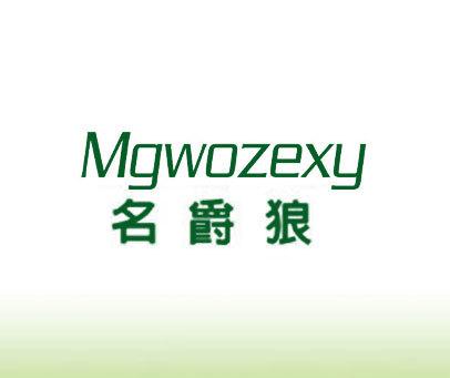 名爵狼-MGWOZEXY