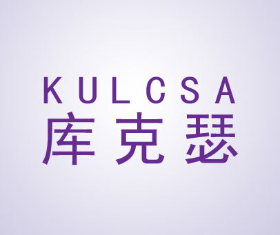 库克瑟-KULCSA