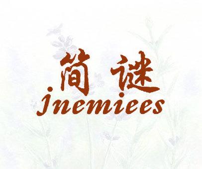 简谜-JNEMIEES