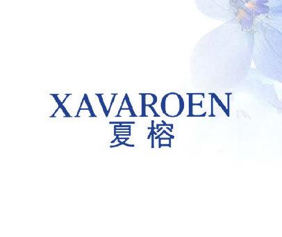 夏榕-XAVAROEN