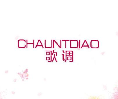 歌调-CHAUNTDIAO