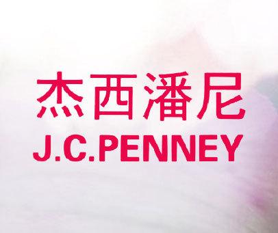 杰西潘尼-J.C.PENNEY