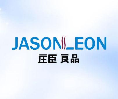 庄臣良品-JASONLEON