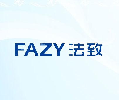 法致-FAZY