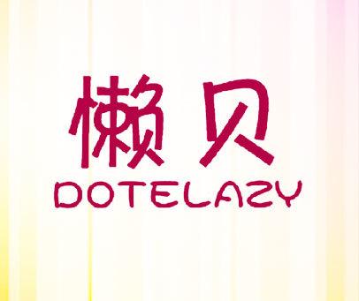 懒贝-DOTELAZY