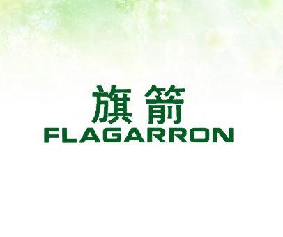 旗箭-FLAGARRON