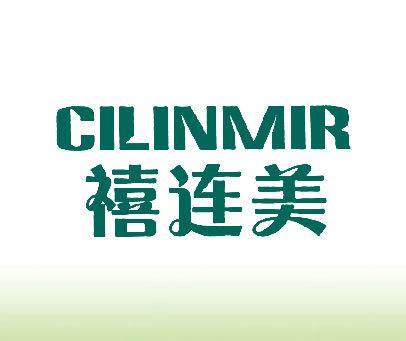 禧连美-CILINMIR