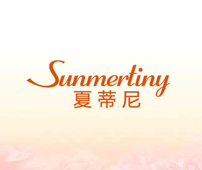 夏蒂尼-SUNMERTINY