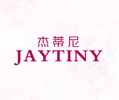 杰蒂尼-JAYTINY