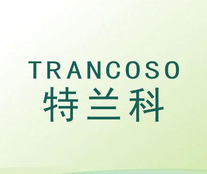 特兰科-TRANCOSO
