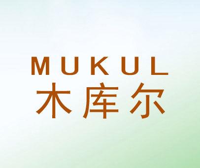 木库尔-MUKUL